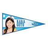 SKE48 2015年11月度個別グッズ「ペナント風ステッカー」 後藤楽々