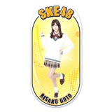 SKE48 2015年12月度個別グッズ「両面ステッカー」 後藤理沙子