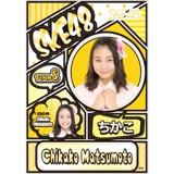 SKE48 2016年5月度個別グッズ「デコレーションステッカー」 松本慈子