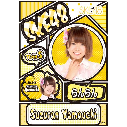 SKE48 2016年5月度個別グッズ「デコレーションステッカー」 山内鈴蘭