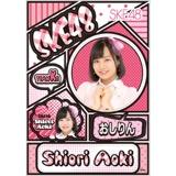 SKE48 2016年5月度個別グッズ「デコレーションステッカー」 青木詩織