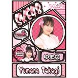 SKE48 2016年5月度個別グッズ「デコレーションステッカー」 高木由麻奈