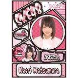 SKE48 2016年5月度個別グッズ「デコレーションステッカー」 松村香織