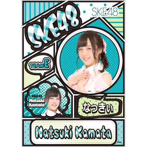 SKE48 2016年5月度個別グッズ「デコレーションステッカー」 鎌田菜月