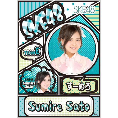 SKE48 2016年5月度個別グッズ「デコレーションステッカー」 佐藤すみれ
