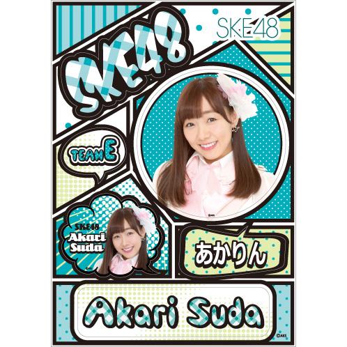 SKE48 2016年5月度個別グッズ「デコレーションステッカー」 須田亜香里