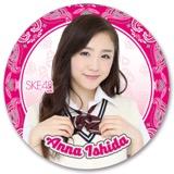 SKE48 2016年7月度個別グッズ「デカステッカー」 石田安奈