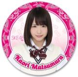 SKE48 2016年7月度個別グッズ「デカステッカー」 松村香織