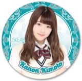 SKE48 2016年7月度個別グッズ「デカステッカー」 木本花音