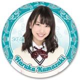 SKE48 2016年7月度個別グッズ「デカステッカー」 熊崎晴香