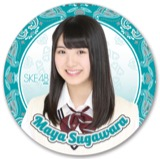 SKE48 2016年7月度個別グッズ「デカステッカー」 菅原茉椰