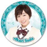 SKE48 2016年7月度個別グッズ「デカステッカー」 須田亜香里