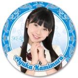 SKE48 2016年7月度個別グッズ「デカステッカー」 上村亜柚香