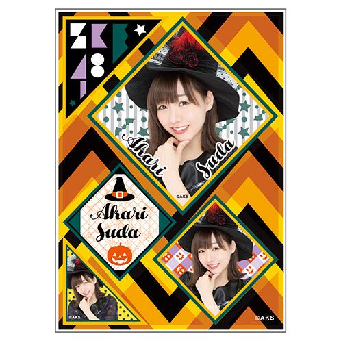 SKE48 2016年10月度個別グッズ「デコレーションステッカー(ハロウィンVer.)」 須田亜香里