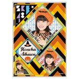 SKE48 2016年10月度個別グッズ「デコレーションステッカー(ハロウィンVer.)」 相川暖花