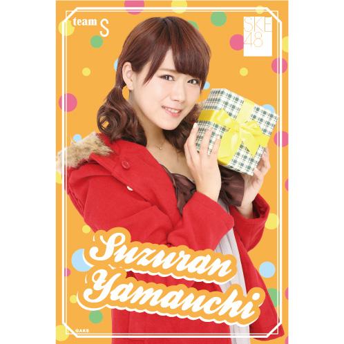 SKE48 2016年2月度個別グッズ「ポストカード(バレンタイン)」 山内鈴蘭