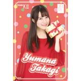 SKE48 2016年2月度個別グッズ「ポストカード(バレンタイン)」 高木由麻奈