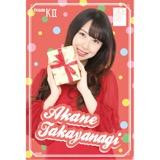 SKE48 2016年2月度個別グッズ「ポストカード(バレンタイン)」 高柳明音