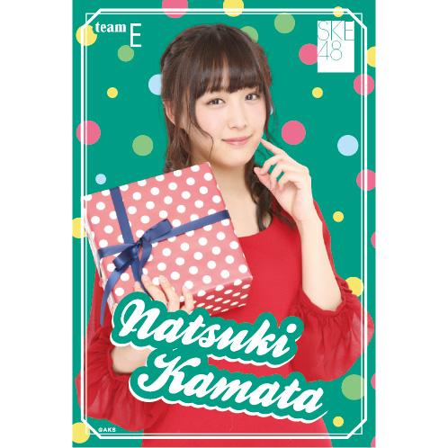 SKE48 2016年2月度個別グッズ「ポストカード(バレンタイン)」 鎌田菜月