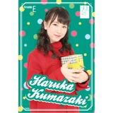 SKE48 2016年2月度個別グッズ「ポストカード(バレンタイン)」 熊崎晴香