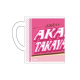 2014年2月度個別グッズ 「SKE48 マグカップ」 高柳明音