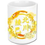 SKE48 2016年11月度個別グッズ「湯呑み」 北川綾巴