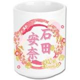 SKE48 2016年11月度個別グッズ「湯呑み」 石田安奈