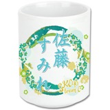 SKE48 2016年11月度個別グッズ「湯呑み」 佐藤すみれ