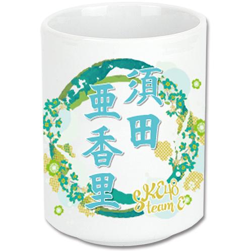 SKE48 2016年11月度個別グッズ「湯呑み」 須田亜香里