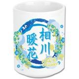 SKE48 2016年11月度個別グッズ「湯呑み」 相川暖花