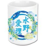 SKE48 2016年11月度個別グッズ「湯呑み」 水野愛理