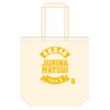 SKE48 2014年5月度個別グッズ「トートバッグ」 58種 松井珠理奈