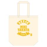 SKE48 2014年5月度個別グッズ「トートバッグ」 58種 矢方美紀