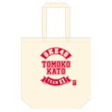 SKE48 2014年5月度個別グッズ「トートバッグ」 58種 加藤智子