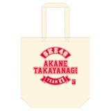 SKE48 2014年5月度個別グッズ「トートバッグ」 58種 高柳明音