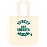 SKE48 2014年5月度個別グッズ「トートバッグ」 58種 柴田阿弥