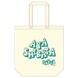 SKE48 2015年4月度個別グッズ「キャンバストート」 柴田阿弥