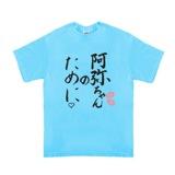 2014年4月度 生誕記念Tシャツ&生写真セット 柴田阿弥