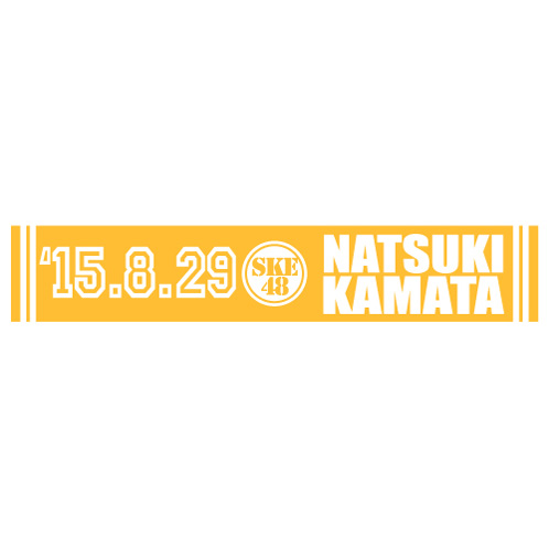 SKE48 生誕記念 マフラータオル 2015年8月度 鎌田菜月
