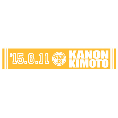 SKE48 生誕記念 マフラータオル 2015年8月度 木本花音