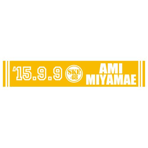 SKE48 生誕記念マフラータオル 2015年9月度 宮前杏実