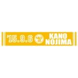 SKE48 生誕記念マフラータオル 2015年9月度 野島樺乃
