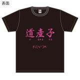 SKE48 生誕記念Tシャツ&生写真セット 2015年11月度 東李苑