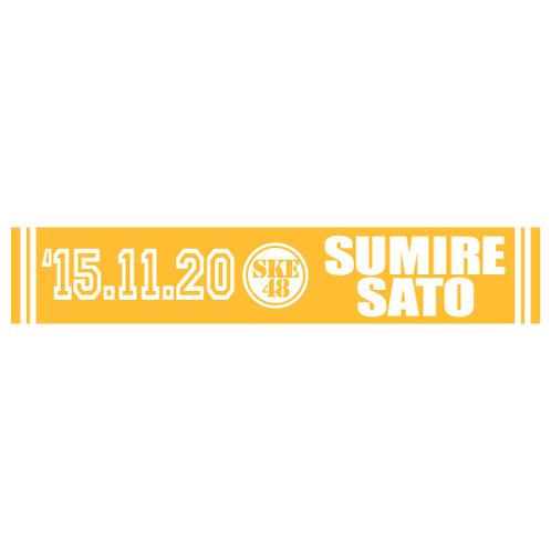 SKE48 生誕記念マフラータオル 2015年11月度 佐藤すみれ