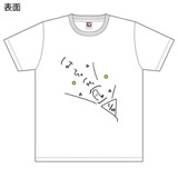 SKE48 生誕記念Tシャツ&生写真セット 2016年1月度 菅原茉椰