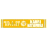 SKE48 生誕記念マフラータオル 2016年1月度 松村香織