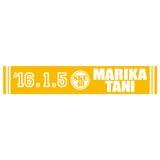 SKE48 生誕記念マフラータオル 2016年1月度 谷真理佳