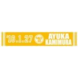 SKE48 生誕記念マフラータオル 2016年1月度 上村亜柚香