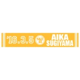SKE48 生誕記念マフラータオル 2016年3月度 杉山愛佳