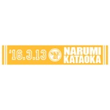 SKE48 生誕記念マフラータオル 2016年3月度 片岡成美